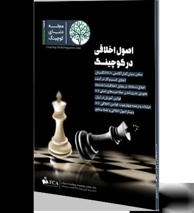 مجله دنیای کوچینگ | اصول اخلاقی